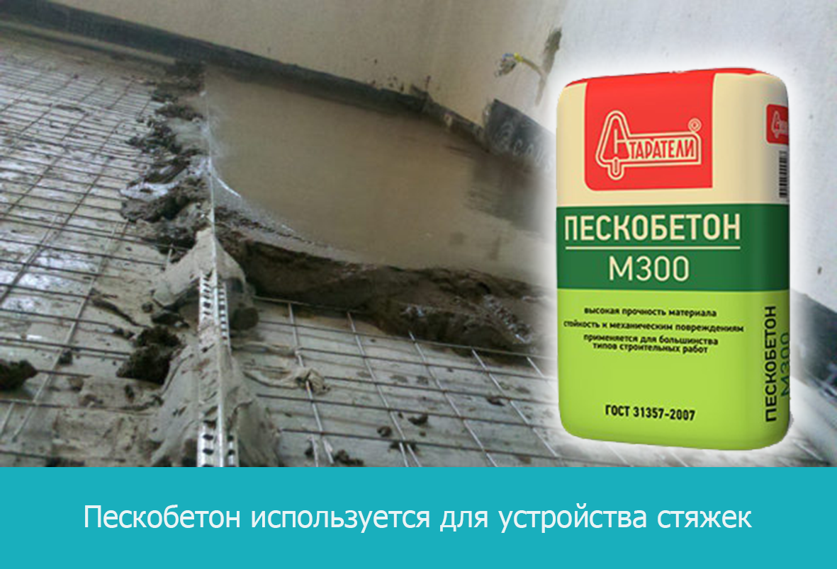 Пескобетон бетонов вес плиты керамзитобетон