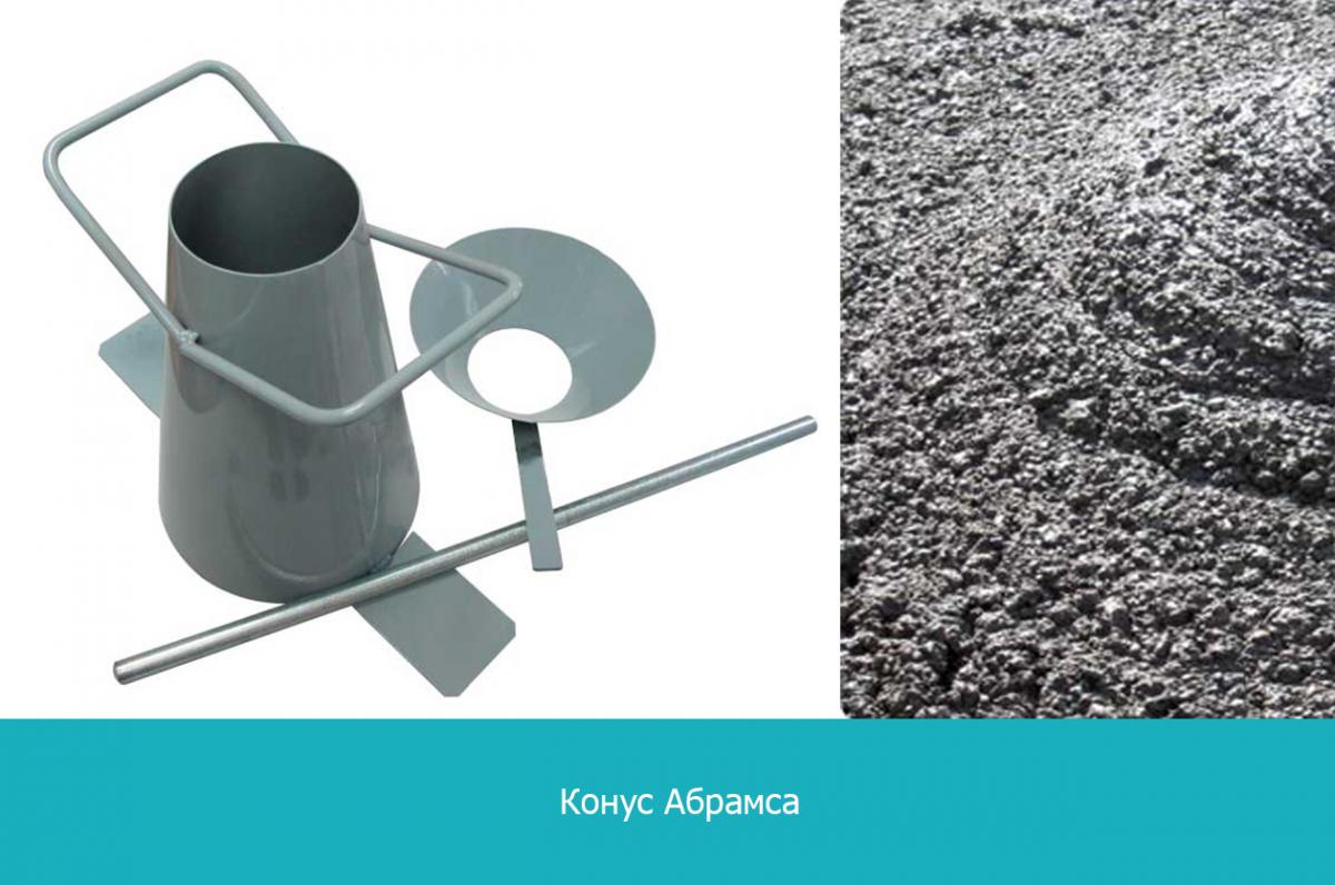 В чем измеряется бетонная смесь бетон производитель краснодар