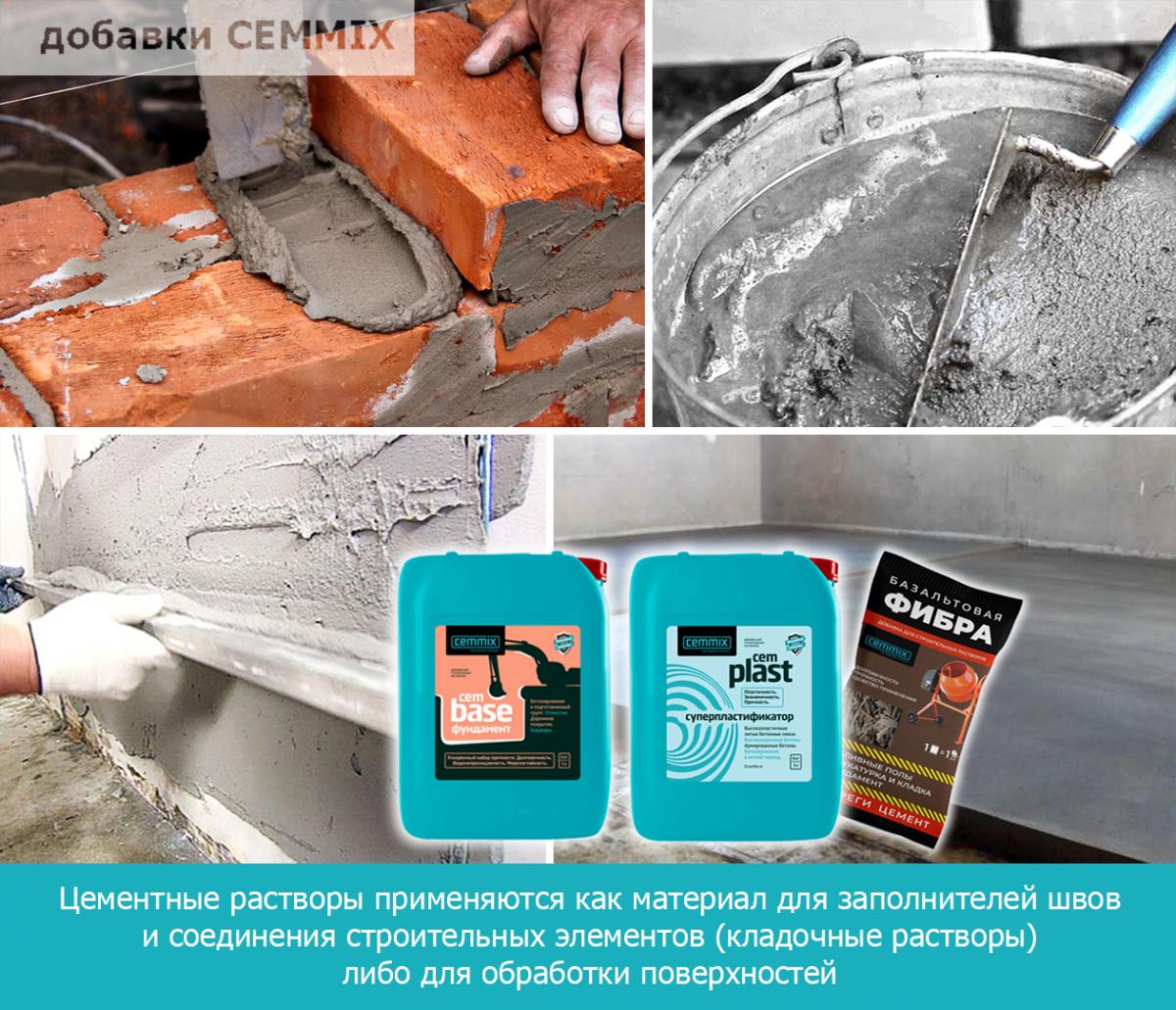 Цементные растворы и их отличие фото производство бетона