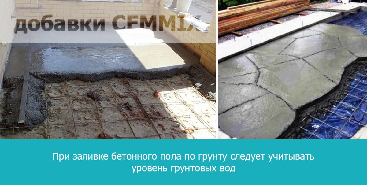 При заливке бетонного пола по грунту следует учитывать уровень грунтовых вод