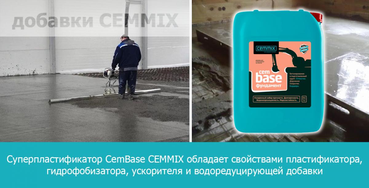 Cуперпластификатор CemBase CEMMIX обладает свойствами пластификатора, гидрофобизатора, ускорителя и водоредуцирующей добавки