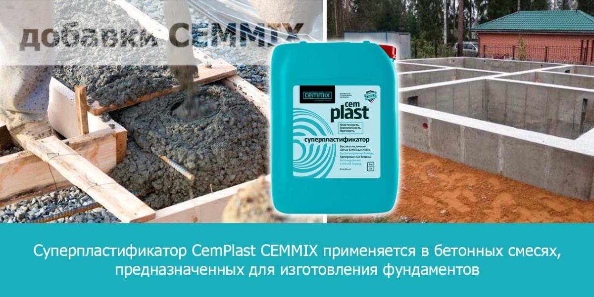 Суперпластификатор CemPlast CEMMIX применяется в бетонных смесях, предназначенных для изготовления фундаментов