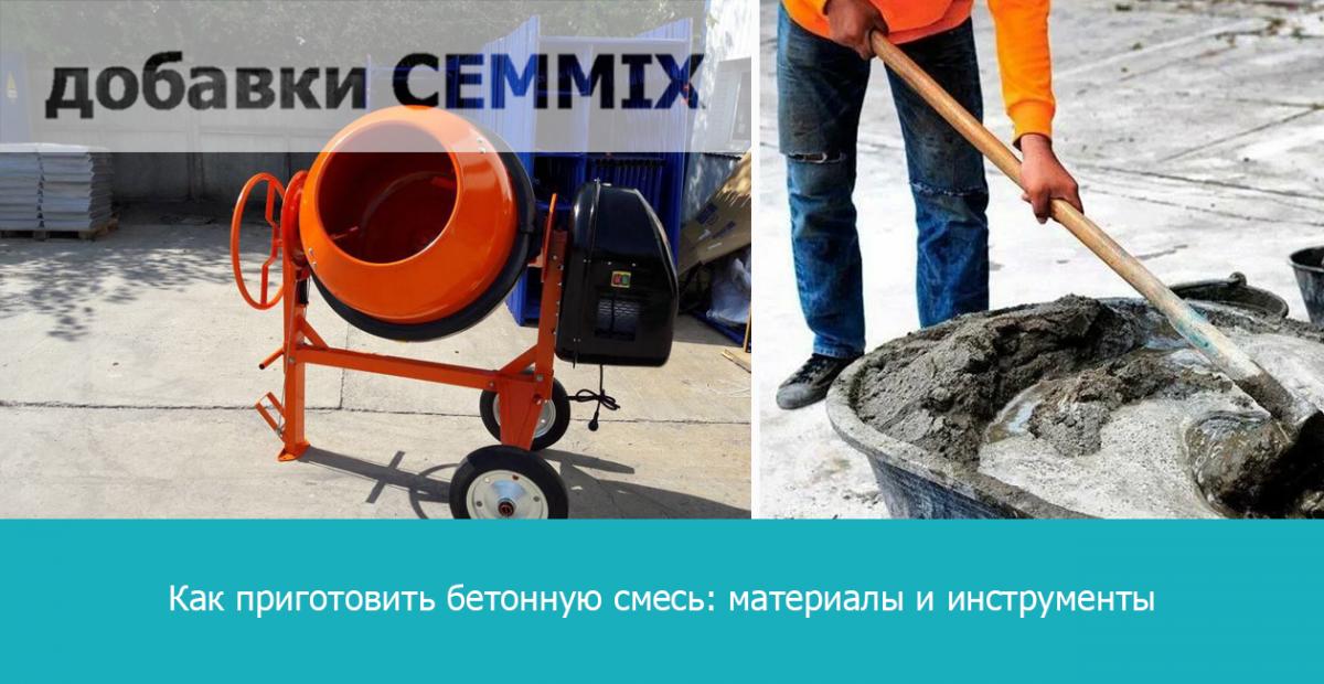 Как приготовить бетонную смесь: материалы и инструменты