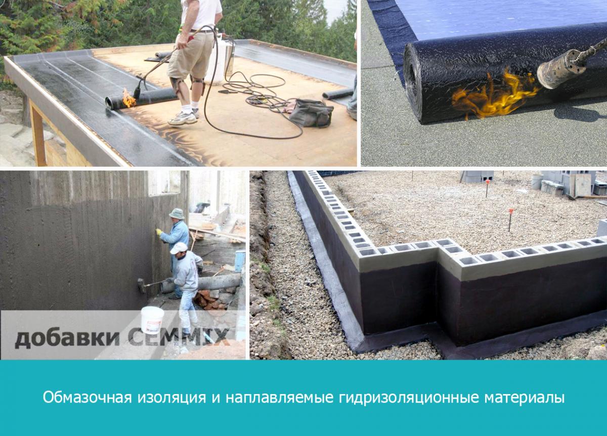 Обмазочная изоляция и наплавляемые гидризоляционные материалы