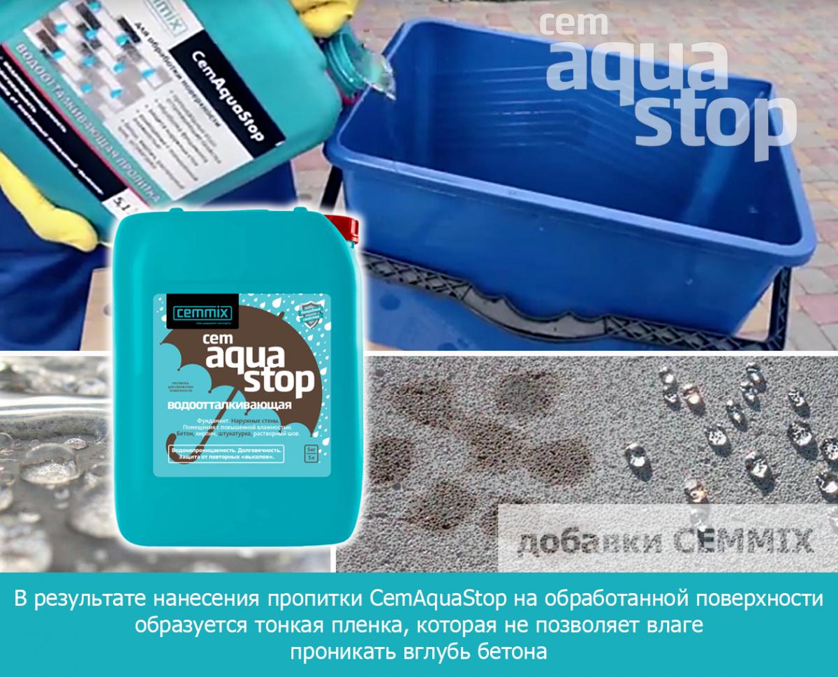 В результате нанесения пропитки CemAquaStop на обработанной поверхности образуется тонкая пленка, которая не позволяет влаге проникать вглубь бетона