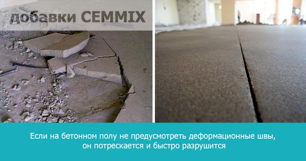 Если на бетонном полу не предусмотреть деформационные швы,  он потрескается, и быстро разрушится