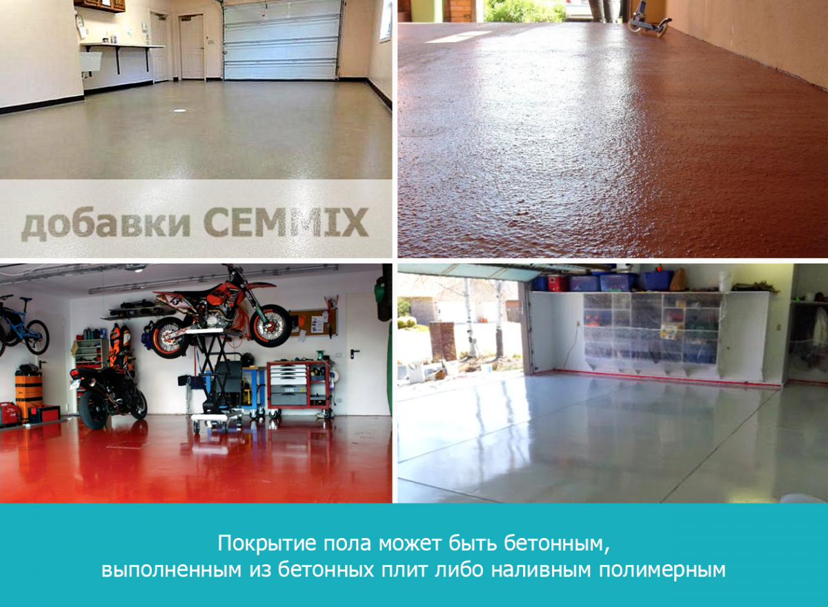 Покрытие пола может быть бетонным, выполненным из бетонных плит либо наливным  полимерным