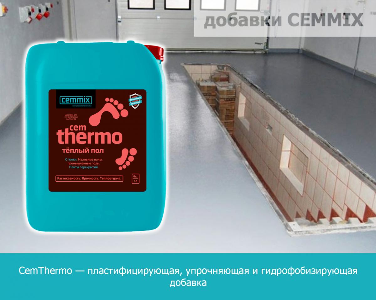 CemThermo — пластифицирующая, упрочняющая и гидрофобизирующая добавка