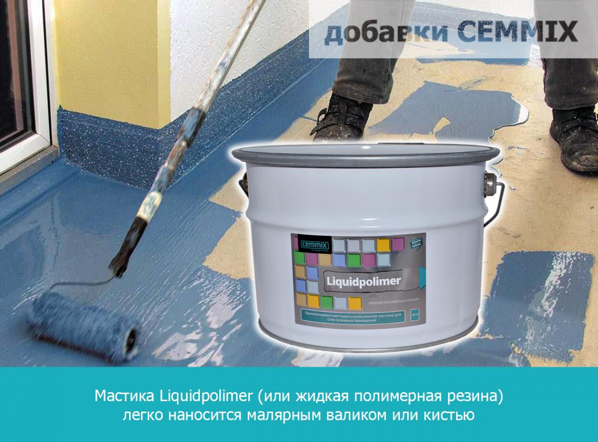 Мастика Liquidpolimer (или жидкая полимерная резина) легко наносится малярным валиком или кистью