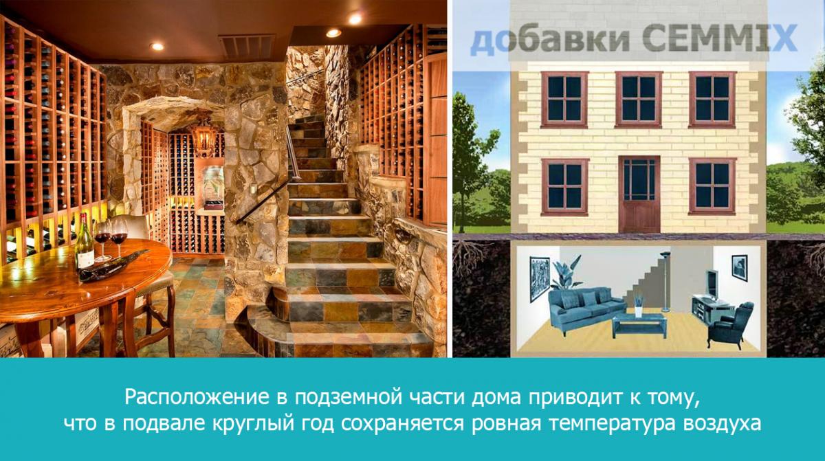 Расположение в подземной части дома приводит к тому, что в подвале круглый год сохраняется ровная температура воздуха