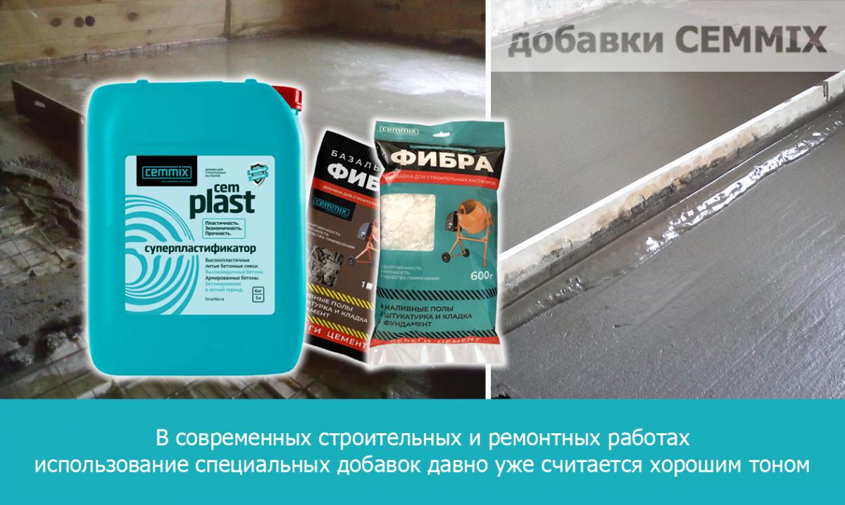 В современных строительных и ремонтных работах использование специальных добавок считается хорошим тоном