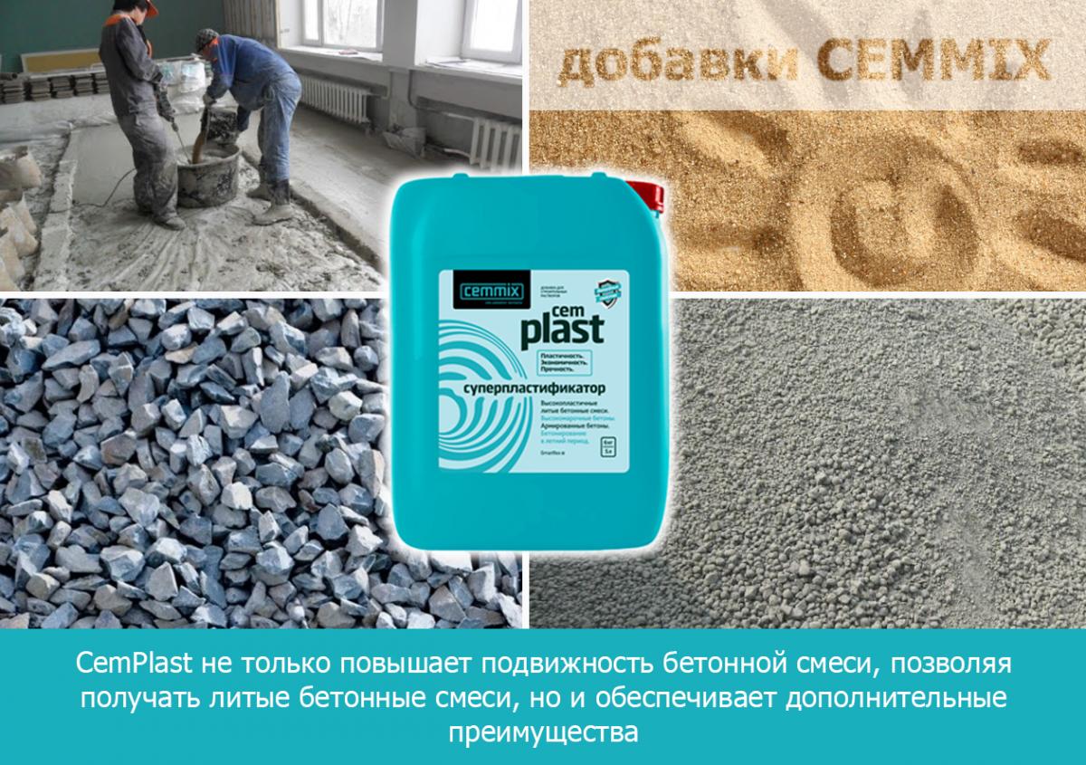 CemPlast не только повышает подвижность бетонной смеси, позволяя получать литые бетонные смеси, но и обеспечивает дополнительные преимущества