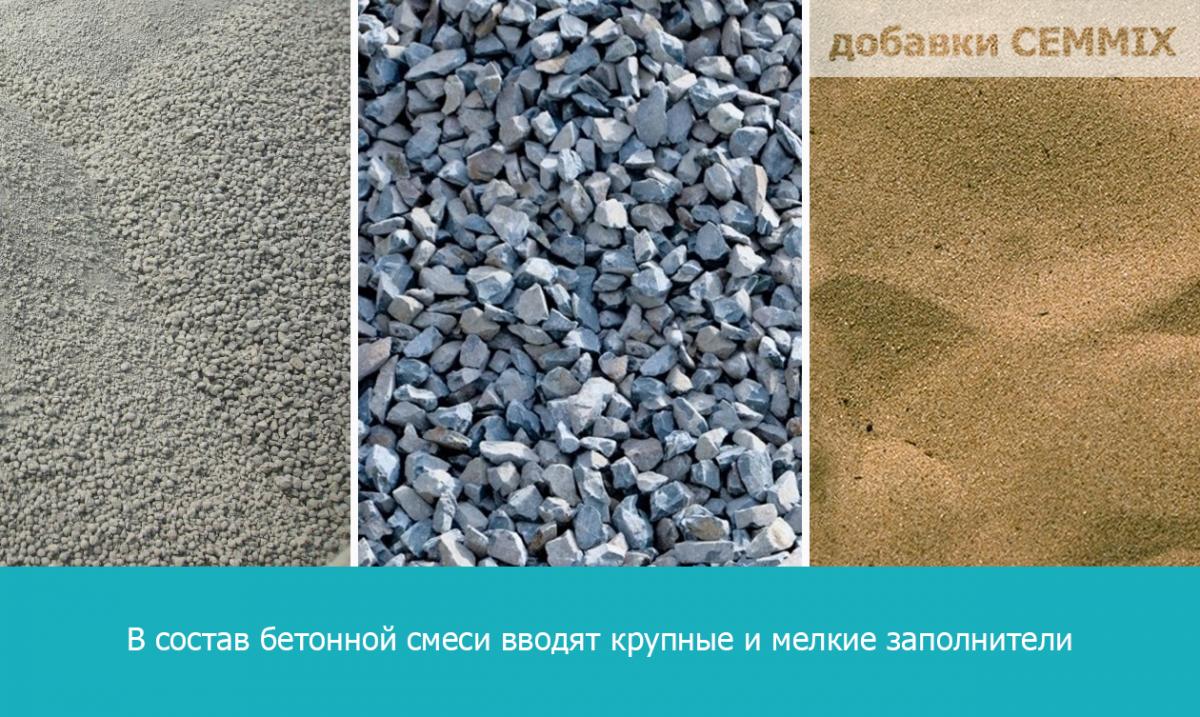 бетонные смеси с крупным заполнителем