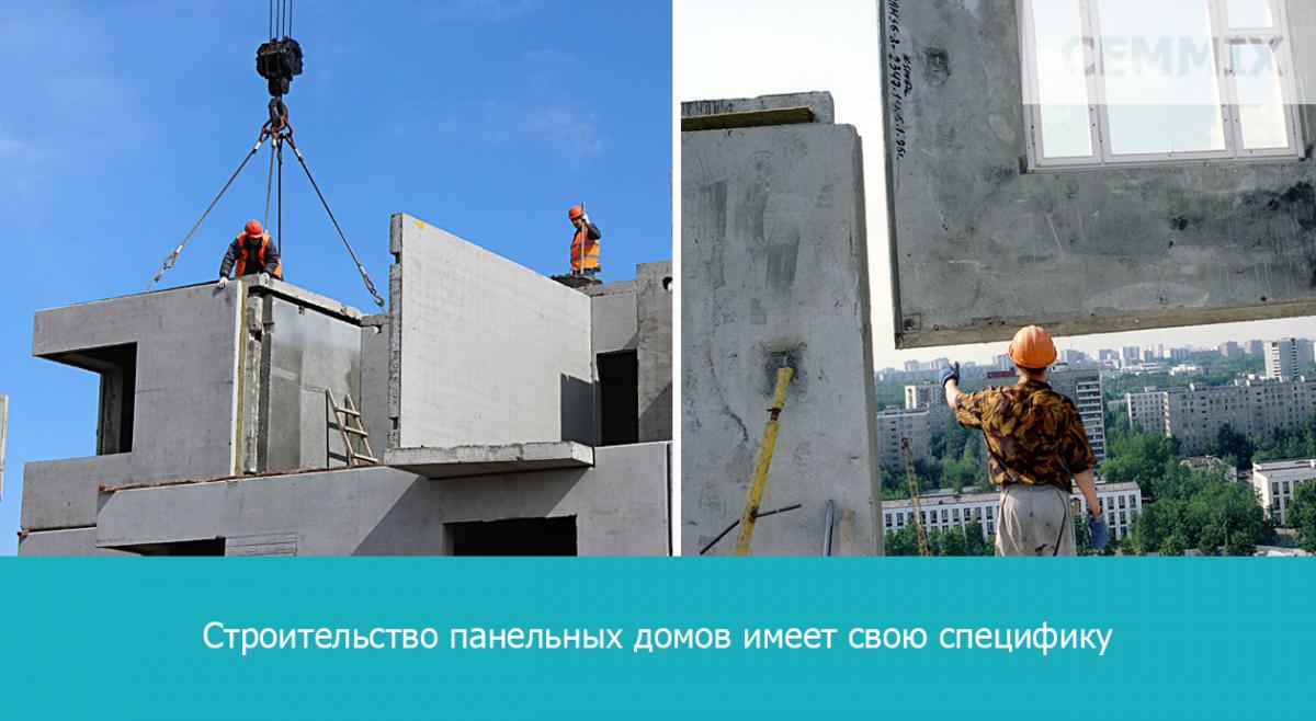 Строительство панельных домов имеет свою специфику