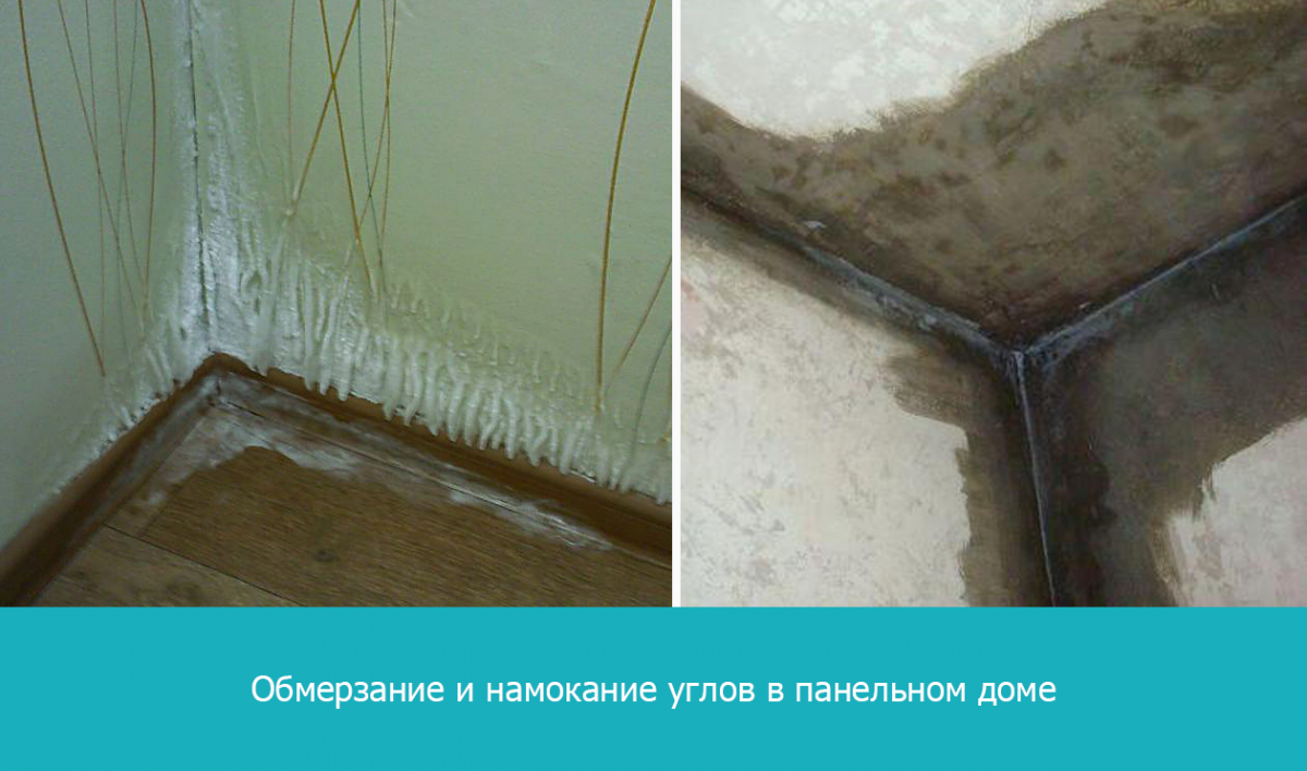 Обмерзание и намокание углов в панельном доме
