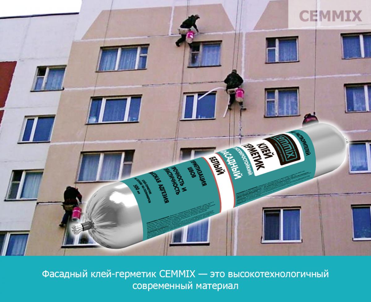 Фасадный клей-герметик CEMMIX — это высокотехнологичный современный материал