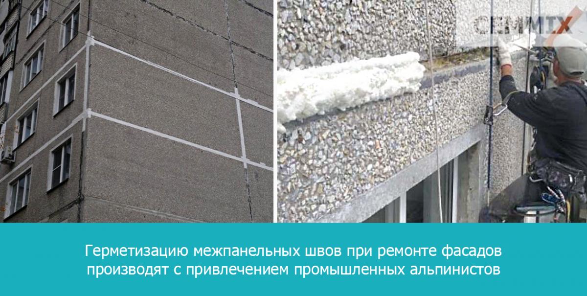 Герметизацию межпанельных швов при ремонте фасадов производят с привлечением промышленных альпинистов