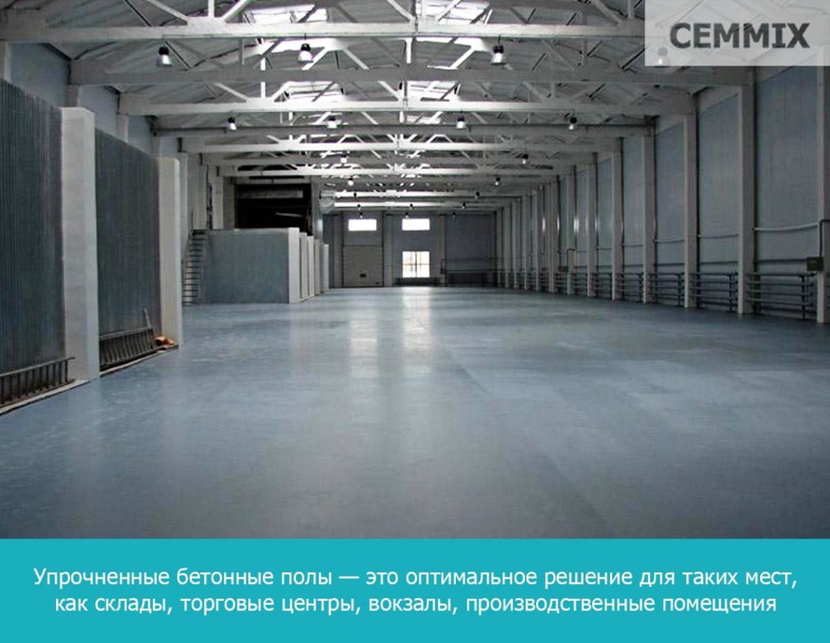 Упрочненные бетонные полы