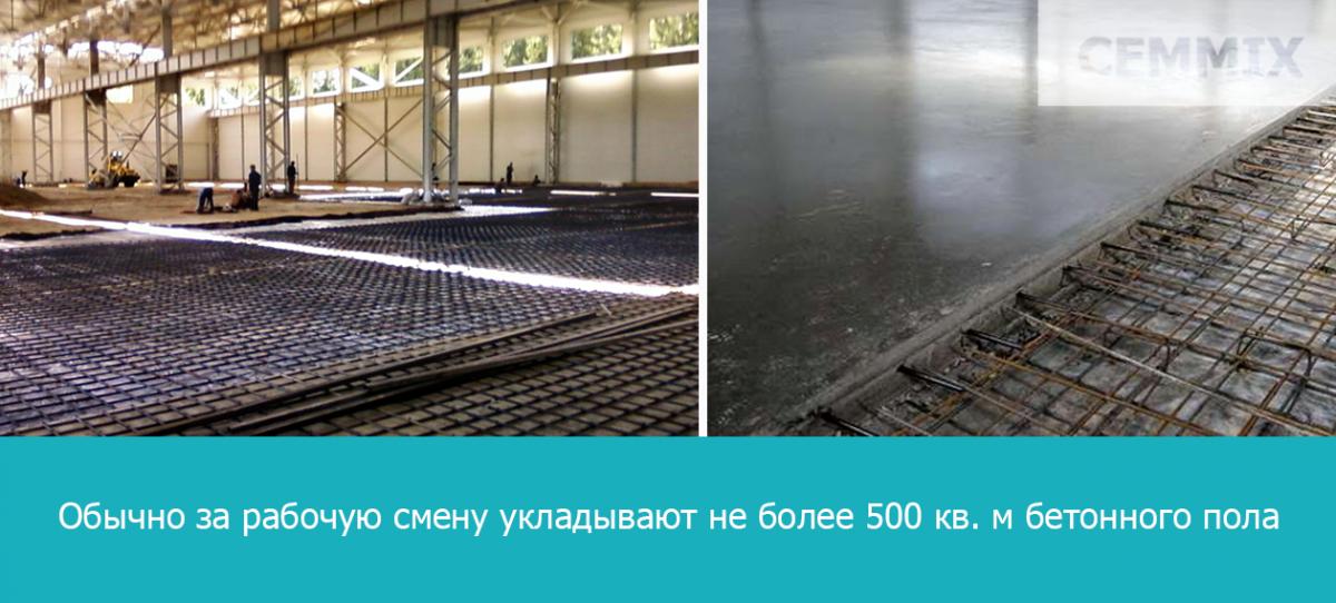 Обычно за рабочую смену укладывают не более 500 кв. м бетонного пола
