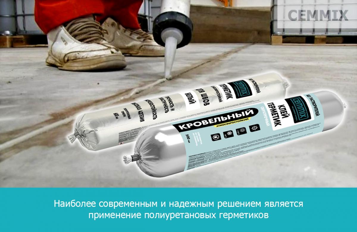 Наиболее современным и надежным решением является применение полиуретановых герметиков