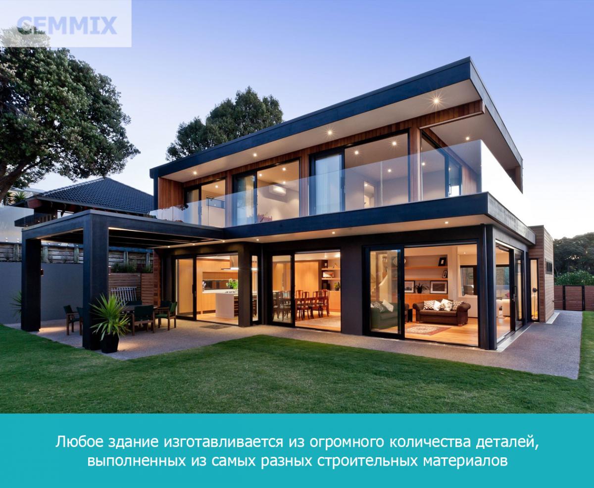 Любое здание изготавливается из огромного количества деталей, выполненных из самых разных строительных материалов