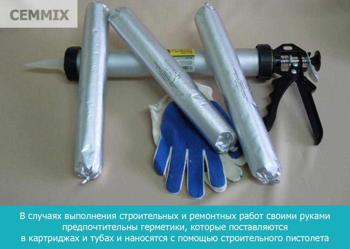 Предпочтительны герметики, которые поставляются в картриджах и тубах и наносятся с помощью строительного пистолета