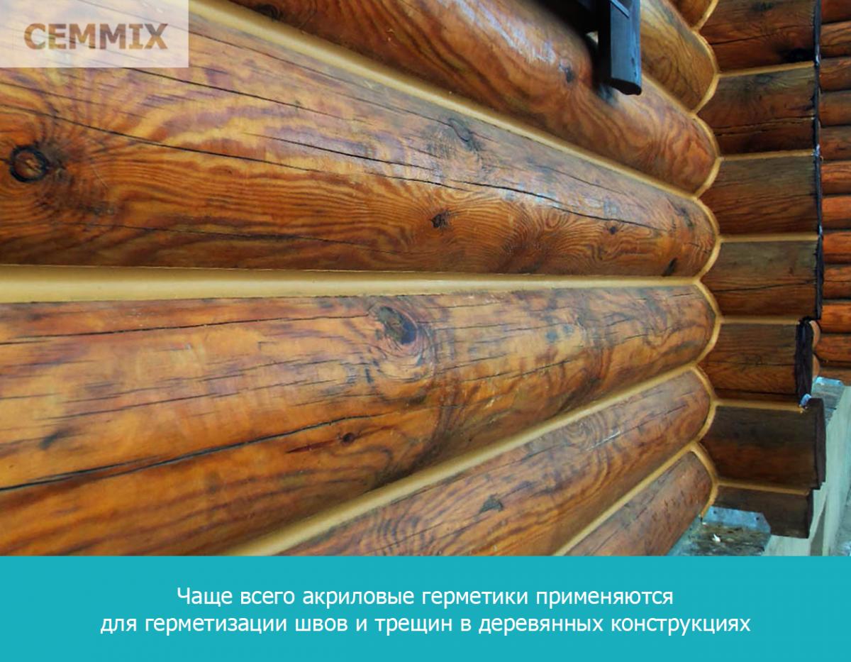 Чаще всего акриловые герметики применяются для герметизации швов и трещин в деревянных конструкциях