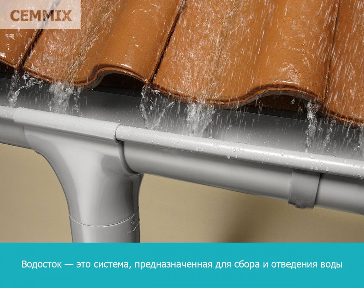 Водосток — это система, предназначенная для сбора и отведения воды