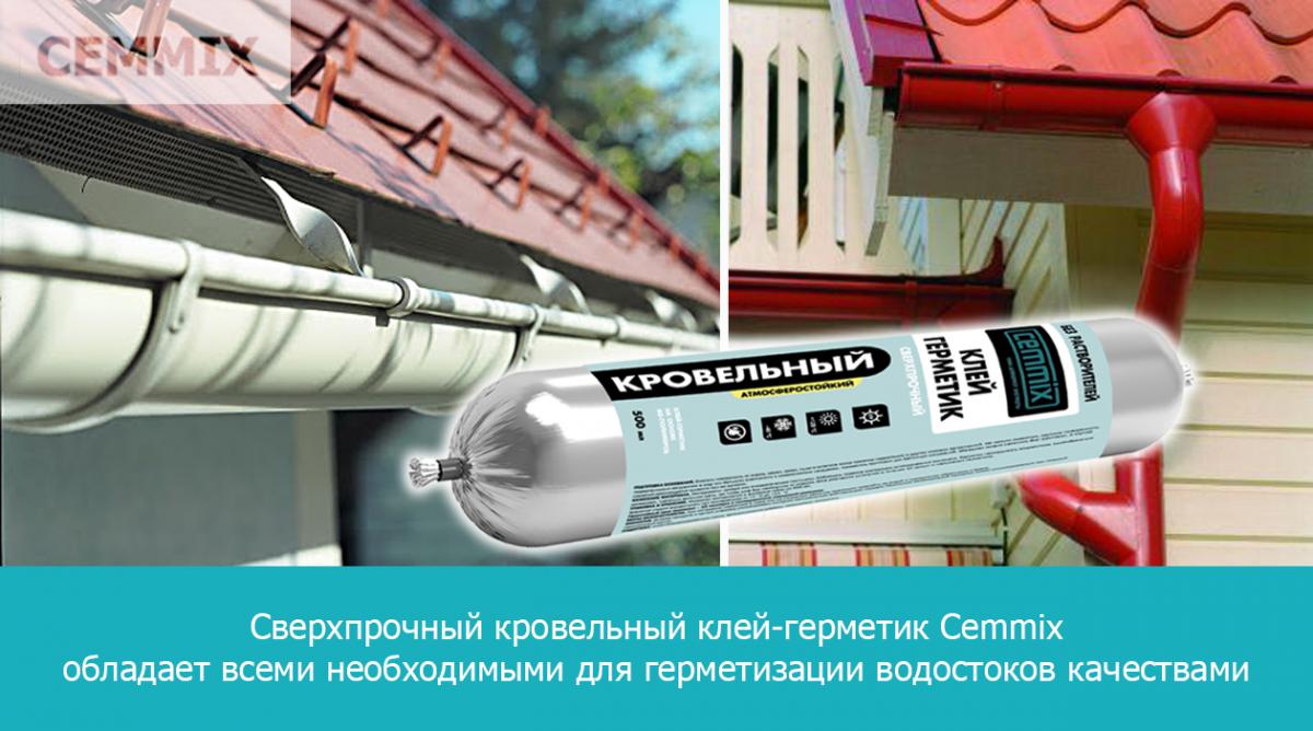 Сверхпрочный кровельный клей-герметик Cemmix обладает всеми необходимыми для герметизации водостоков качествами