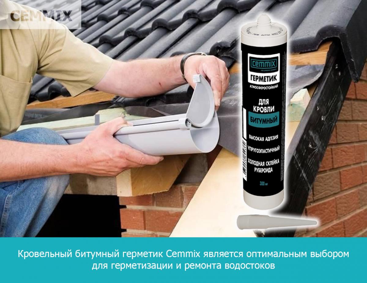 Кровельный битумный герметик Cemmix является оптимальным выбором для герметизации и ремонта водостоков