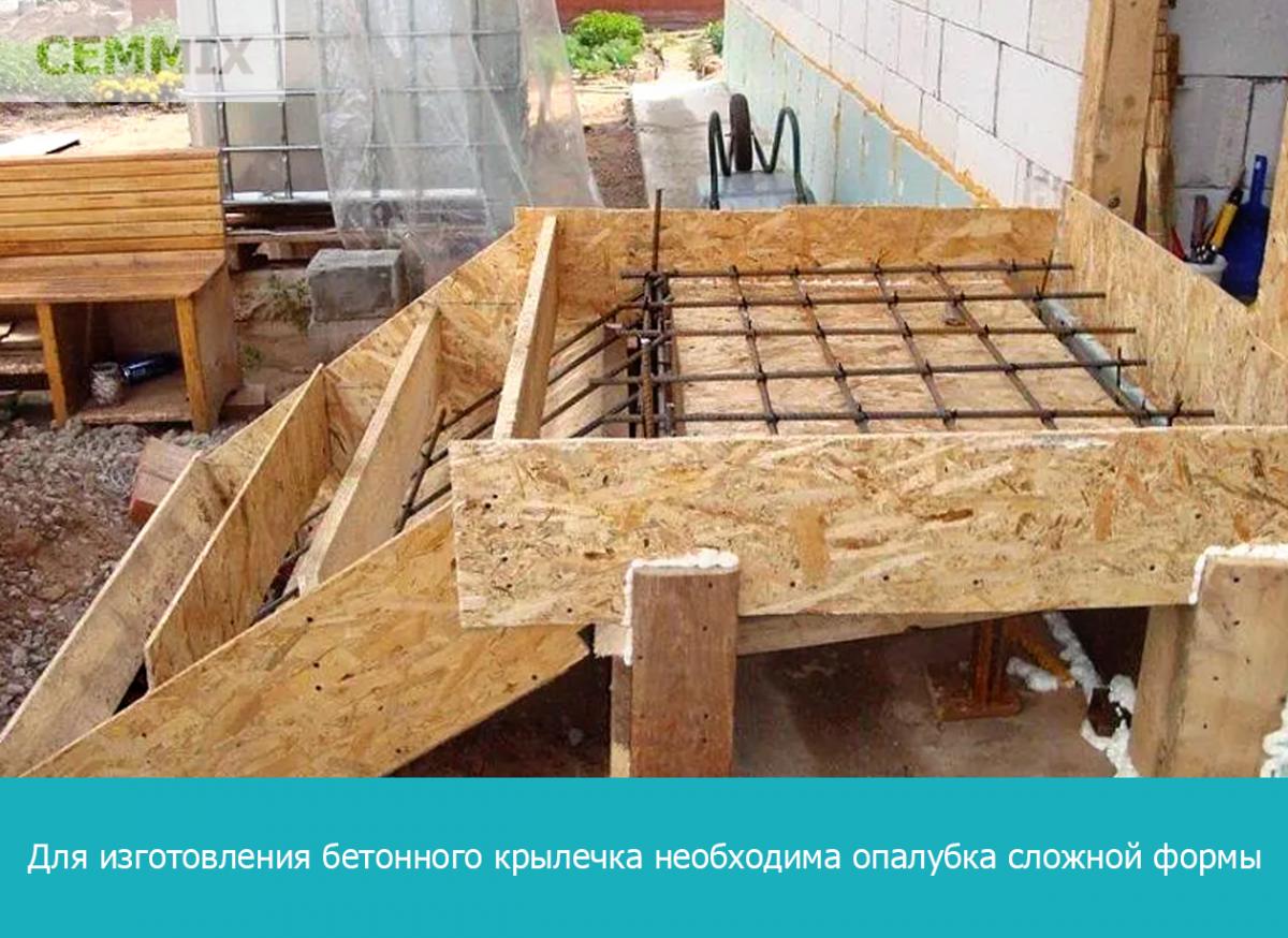 Для изготовления бетонного крылечка необходима опалубка сложной формы
