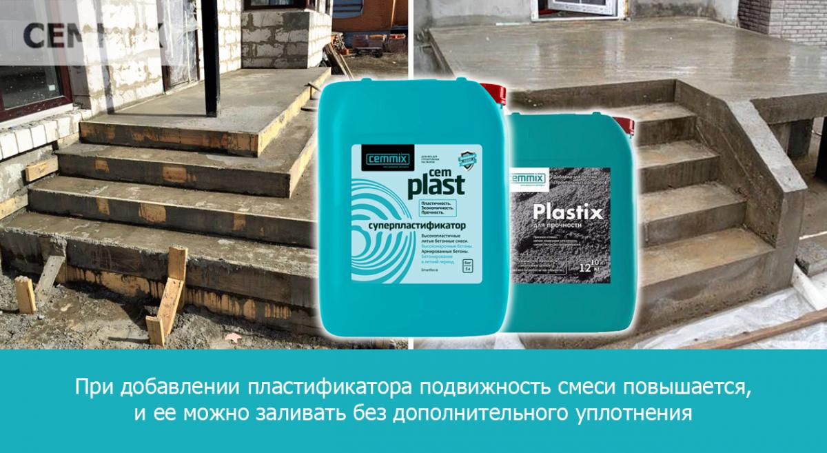 При добавлении пластификатора подвижность смеси повышается, и бетон можно заливать без дополнительного уплотнения