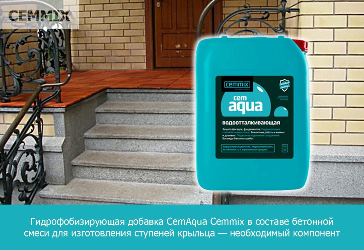 гидрофобизирующая добавка CemAqua Cemmix в составе бетонной смеси для изготовления ступеней крыльца — это необходимый компонент