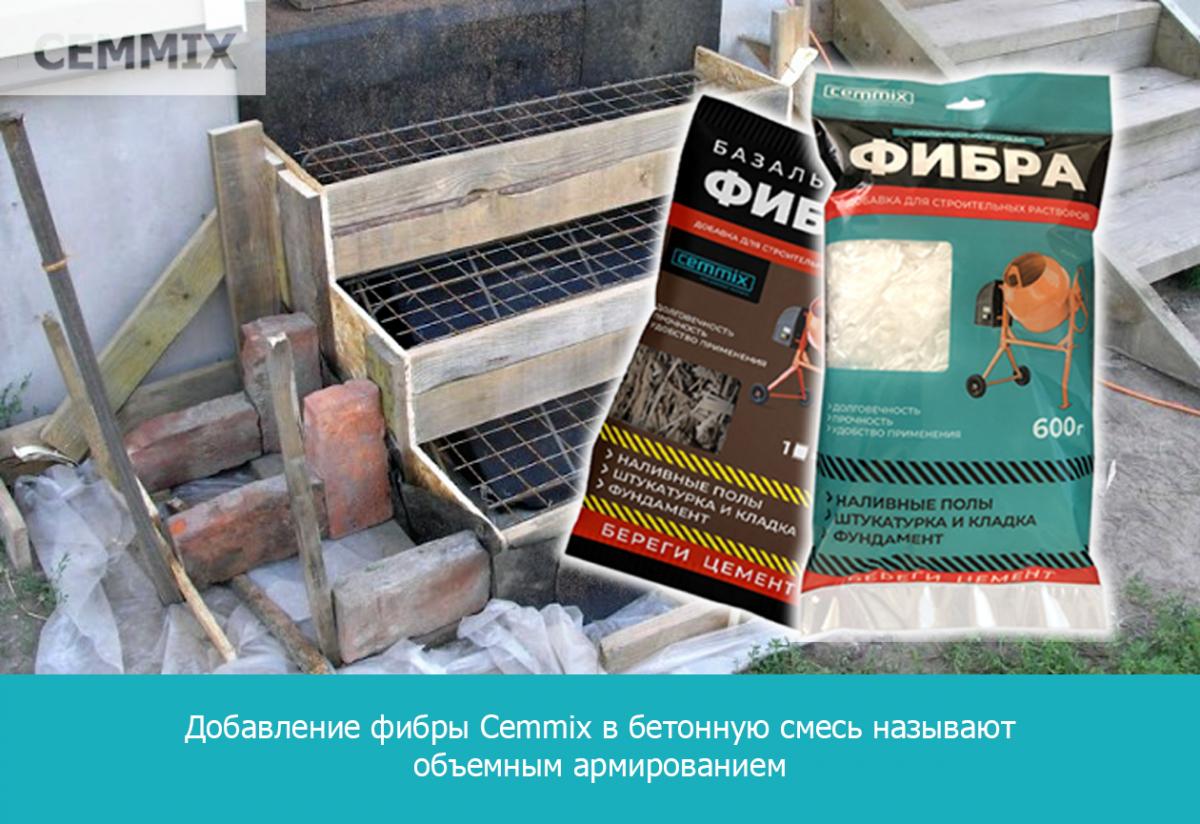 Добавление фибры Cemmix в бетонную смесь называют объемным армированием