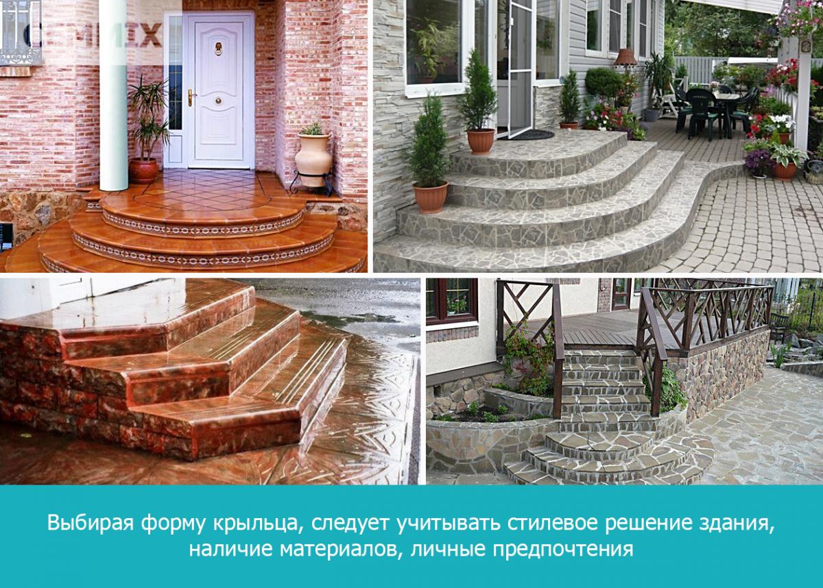 Выбирая форму крыльца, следует учитывать стилевое решение здания, наличие материалов, личные предпочтения