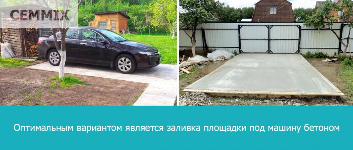 Оптимальным вариантом является заливка площадки под машину бетоном