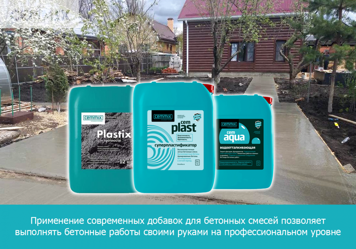 Применение современных добавок для бетонных смесей позволяет выполнять бетонные работы своими руками на профессиональном уровне