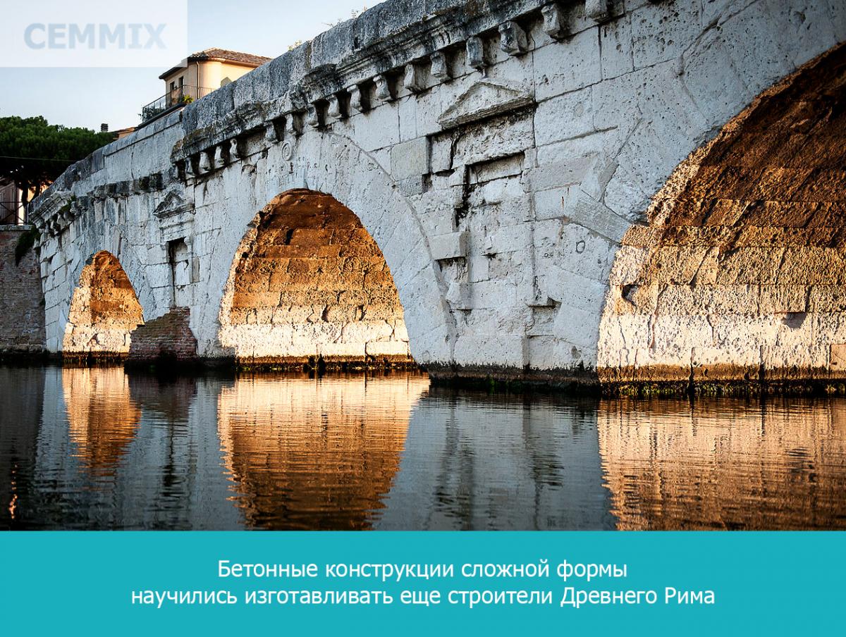 бетонные конструкции сложной формы, например, арочные, которые научились изготавливать еще строители Древнего Рима