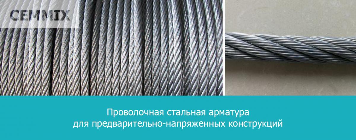 Проволочная стальная арматура для предварительно-напряженных конструкций