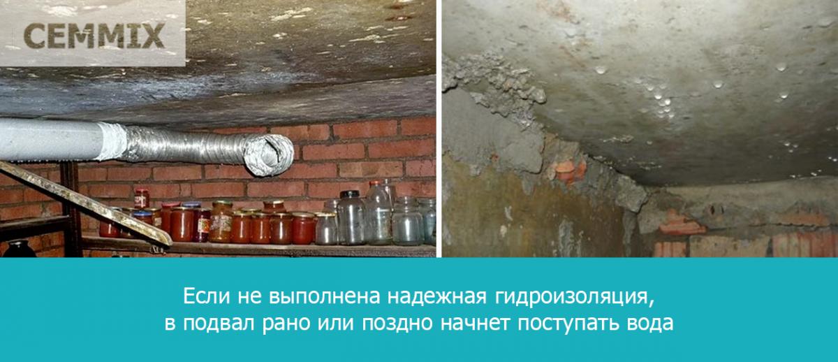 Если не выполнена надежная гидроизоляция, в подвал рано или поздно начнет поступать вода