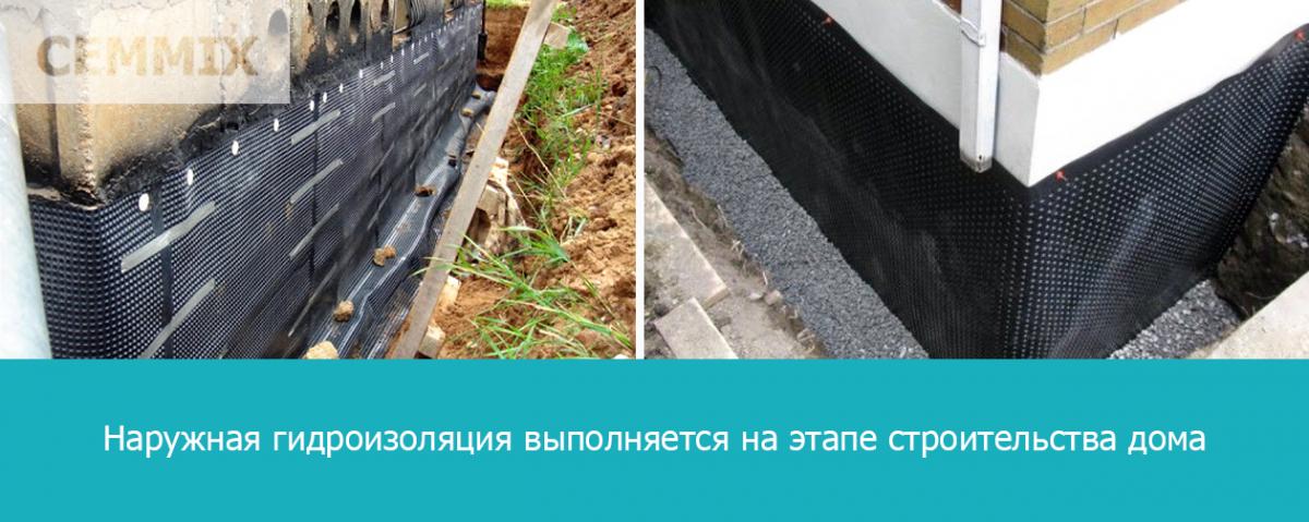 Наружная гидроизоляция выполняется на этапе строительства дома