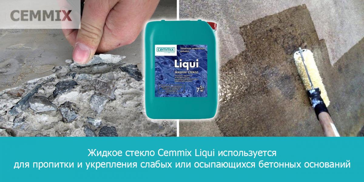 Жидкое стекло Cemmix Liqui используется для пропитки и укрепления слабых или осыпающихся бетонных оснований