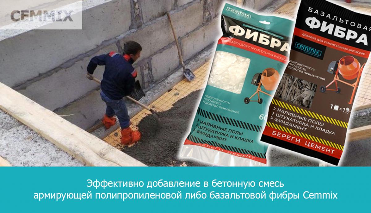 Эффективно добавление в бетонную смесь армирующей полипропиленовой либо базальтовой фибры Cemmix