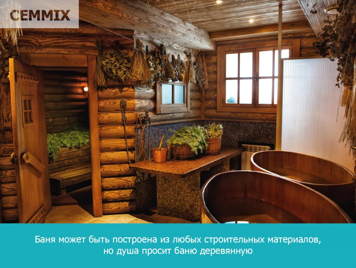 Баня может быть построена из любых строительных материалов, но душа просит, баню деревянную