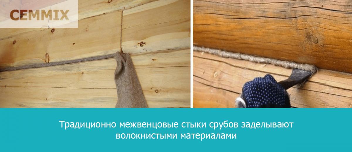 Традиционно межвенцовые стыки срубов заделывают волокнистыми материалами