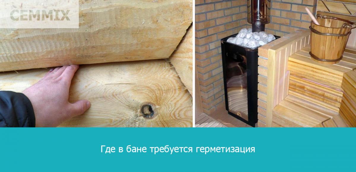 Где в бане требуется герметизация
