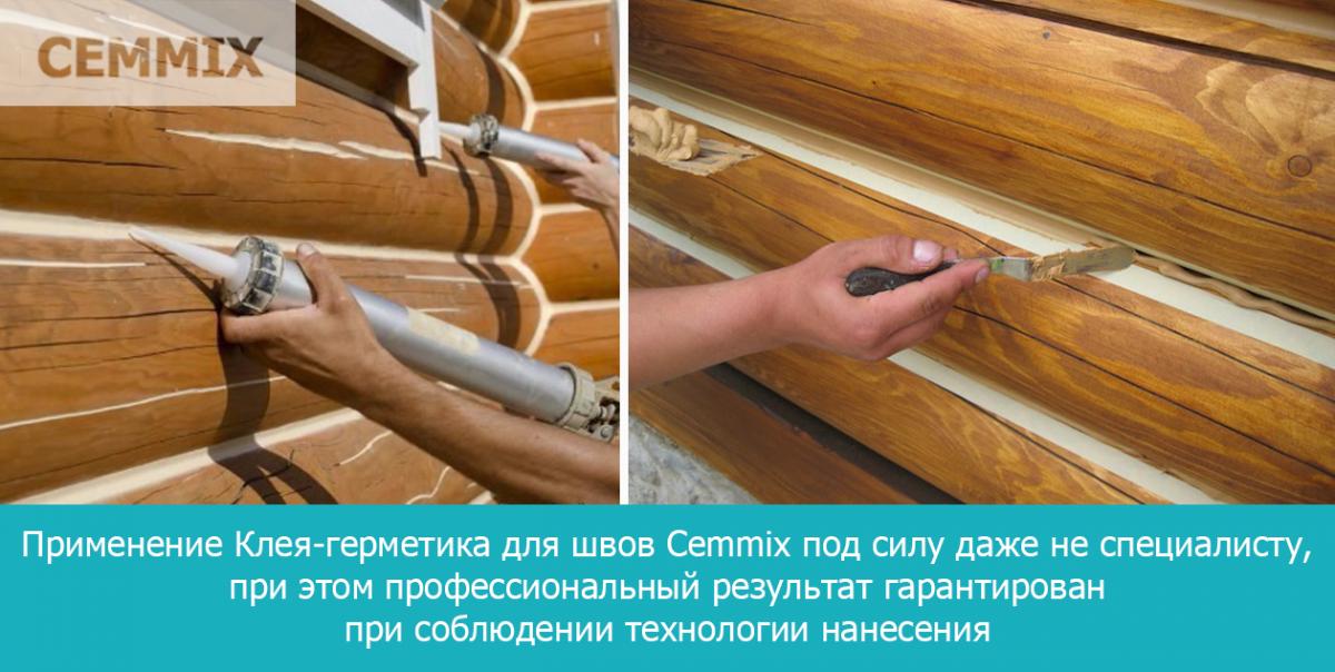 Применение Клея-герметика для швов Cemmix под силу даже не специалисту, при этом профессиональный результат будет гарантирован при соблюдении технологии нанесения