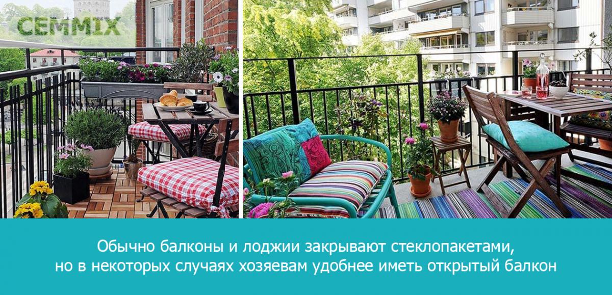 Обычно балконы и лоджии закрывают стеклопакетами, но в некоторых случаях хозяевам удобнее иметь открытый балкон