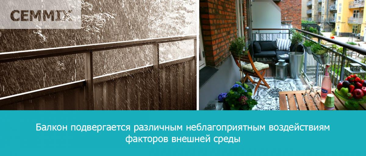 Балкон подвергается различным неблагоприятным воздействиям факторов внешней среды