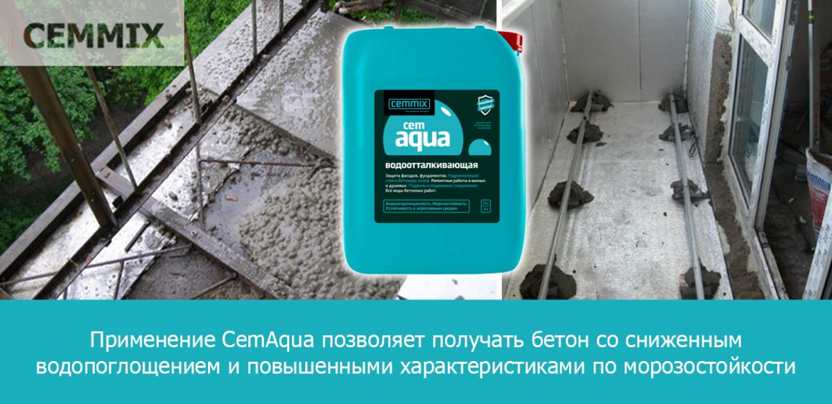 Применение CemAqua позволяет получать бетон со сниженным водопоглощением и повышенными характеристиками по морозостойкости